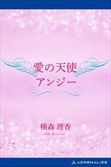 愛の天使アンジー