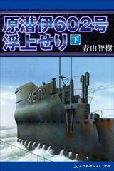原潜伊602号浮上せり (下)