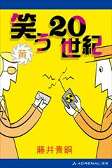 笑う20世紀 (黄)