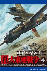 真・大東亜戦争 4