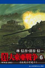 真・大東亜戦争 6