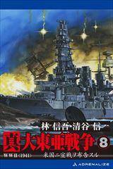 真・大東亜戦争 8