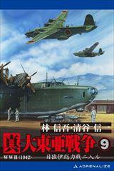 真・大東亜戦争 9
