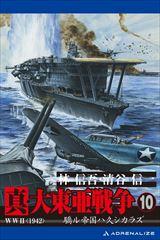 真・大東亜戦争 10