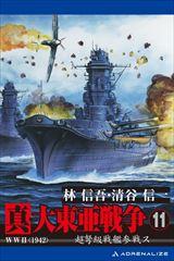 真・大東亜戦争 11
