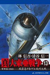 真・大東亜戦争 13