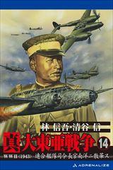 真・大東亜戦争 14