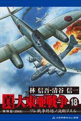 真・大東亜戦争 18