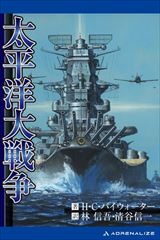 太平洋大戦争