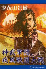 神武軍団、疾風戦国大戦 (上)