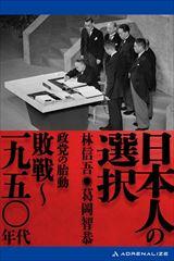 日本人の選択 敗戦〜一九五〇年代