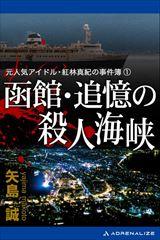 函館・追憶の殺人海峡