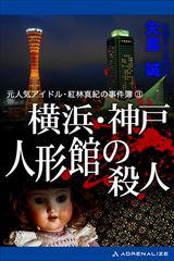 横浜・神戸 人形館の殺人