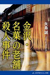 金沢・名菓の老舗殺人事件
