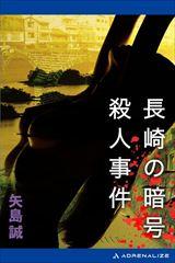 長崎の暗号殺人事件