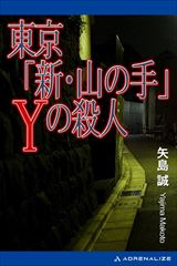 東京「新・山の手」Yの殺人