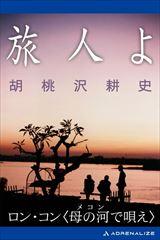 旅人よ ロン・コン〈母の河(メコン)で唄え〉