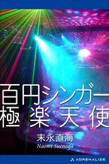 百円シンガー極楽天使