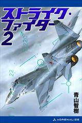 ストライク・ファイター 2