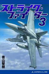 ストライク・ファイター 3