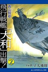 飛行戦艦「大和」出撃! 2