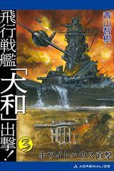 飛行戦艦「大和」出撃! 3
