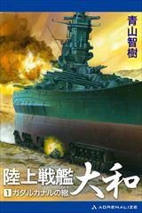 陸上戦艦大和 1