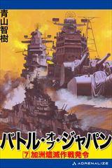 バトル・オブ・ジャパン(7)