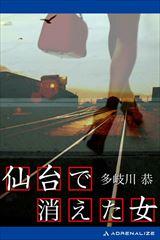 仙台で消えた女