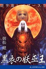 黒衣の妖巫王 逆宇宙レイザース5