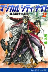 旧支配者の足音 マジカル・シティ・ナイト2