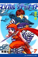 青龍(ドラゴン)仕掛けのアリア マジカル・シティ・ナイト7