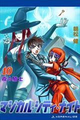 夜の騎士 マジカル・シティ・ナイト10