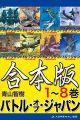 【合本版】バトル・オブ・ジャパン