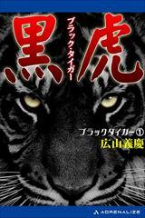黒虎(ブラック・タイガー)