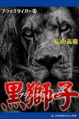 黒獅子(ブラック・ライオン)