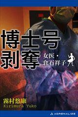 博士号剥奪 女医・倉石祥子