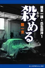 殺(あや)める 捜査一課・瓜生田洋1