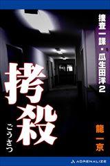 拷殺 捜査一課・瓜生田洋2