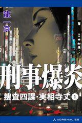 刑事爆炎 捜査四課・実相寺丈1