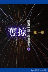 奪掠 捜査一課・桐生恭介2