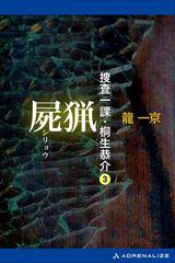 屍猟 捜査一課・桐生恭介3
