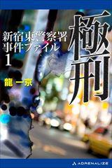 極刑 新宿東警察署事件ファイル1
