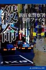 殺命 新宿東警察署事件ファイル2
