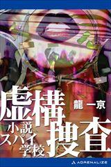 虚構捜査 小説スパイ学校