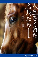 人生をくれた名馬たち1