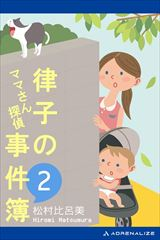 ママさん探偵 律子の事件簿2