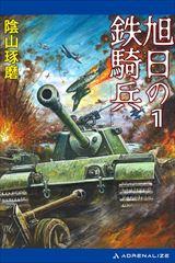 旭日の鉄騎兵(1)