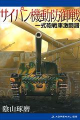 サイパン機動防御戦 一式砲戦車激闘譜