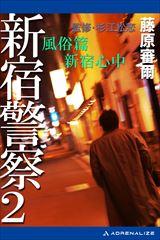 新宿警察(2) 風俗篇 新宿心中